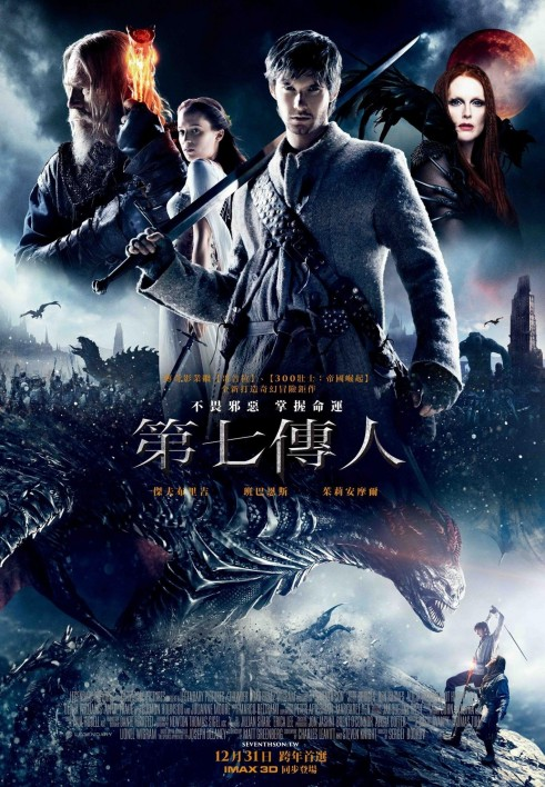 Seventh Son Poster Goldposter The Seventh Son